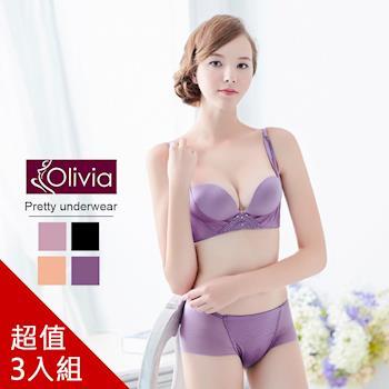 【Olivia】3D無鋼圈集中無痕珠光杯內衣褲套組 (3套組)