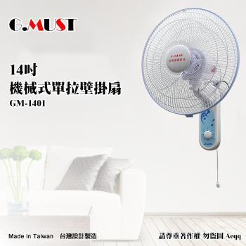 G.MUST 台灣通用科技14吋 高級壁掛扇 (GM-1401)-行動
