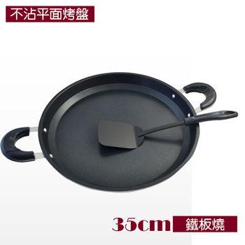 【福牌】鐵板燒不沾平面烤盤 -35cm