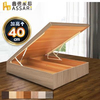ASSARI-加高加厚收納後掀床架(單大3.5尺)