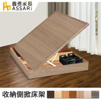 ASSARI-收納側掀床架(單大3.5尺)