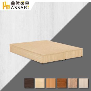 ASSARI-簡約床座/床底/床架(雙大6尺)