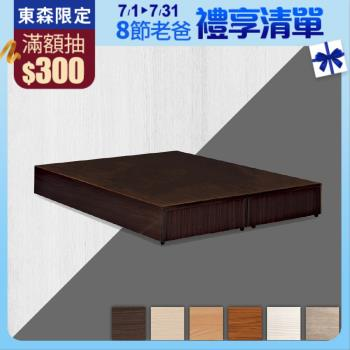 簡約床座/床底/床架(雙人5尺)