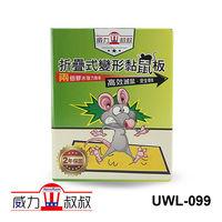 威力叔叔 ★ UWL-099 折疊式變形黏鼠板 12入