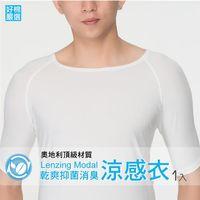 【好棉嚴選】瞬間!涼感衣 冰礦咖啡抑菌消臭 透氣清爽 抗UV防曬男法式短袖上衣-白色 單件組