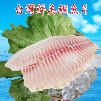 賣魚的家 台灣鯛魚片20片 (155g/片)