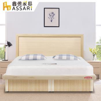 ASSARI-房間組三件(床片+側掀+3M三線獨立筒)雙大6尺