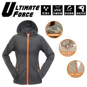 Ultimate Force 極限動力 「衝鋒女」速乾防風外套!科技速乾面料,輕便防風!(灰)