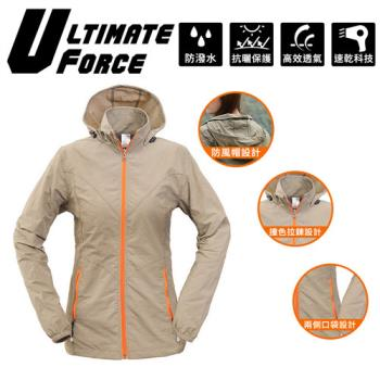 Ultimate Force 極限動力 「衝鋒女」速乾防風外套!科技速乾面料,輕便防風!(卡其)
