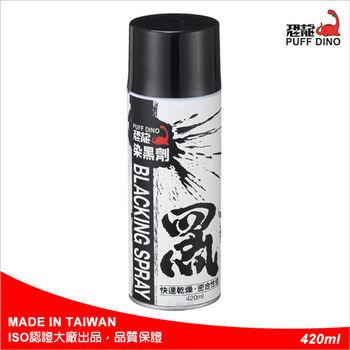 恐龍染黑劑420ml~金屬染黑劑/染黑塗裝/金屬染黑/金屬表面處理劑