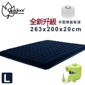 【OutdoorBase】充氣床經典組合-美麗人生L號/電動幫浦-24127+28255-行動