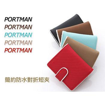 【PORTMAN】簡約防水對折短夾 共二色 PM122002