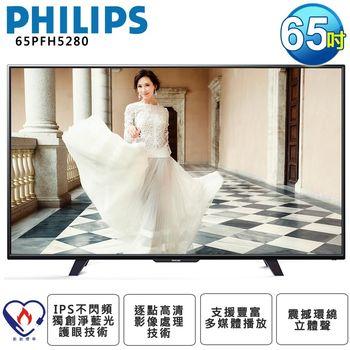 【PHILIPS飛利浦】65吋 Full HD LED液晶顯示器+視訊盒(65PFH5280)