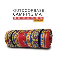 【OutdoorBase】繽紛防水野營墊(紅彩)-300X300CM 露營/野餐/海灘墊-21591-行動