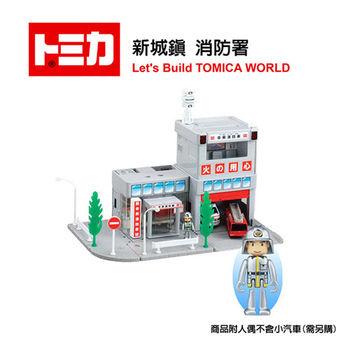 【日本 TAKARA TOMY TOMICA 】 新城鎮 消防署(附人偶不含小汽車)