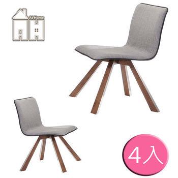 【AT HOME】卡洛斯胡桃布餐椅超值四入組