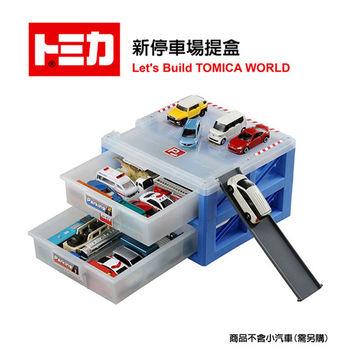 【日本 TAKARA TOMY TOMICA 】 新停車場提盒(不含小汽車)