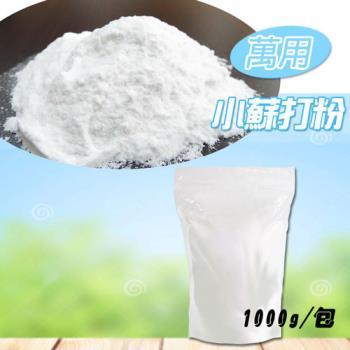 【台灣製造】萬用小蘇打粉1kg/包 衛生署食品添加許可證