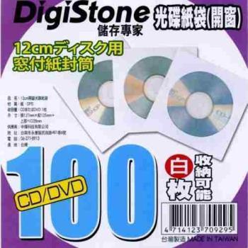 DigiStone CD/DVD A級光碟紙袋(白色)X3000PCS