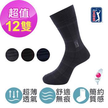 【PGA TOUR】精梳棉 格紋紳士襪休閒襪 (12雙組/顏色任選)