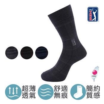 【PGA TOUR】精梳棉 格紋紳士襪休閒襪 (3色/顏色任選)