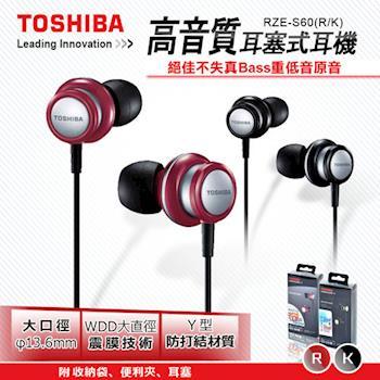 【TOSHIBA】高音質耳塞式耳機 RZE-S60 (兩色)