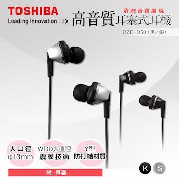 【TOSHIBA】高音質耳塞式耳機 RZE-D50 (兩色)