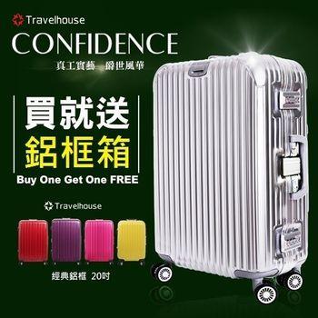 【超值鋁框1+1】爵世風華 29吋鋁框PC鏡面旅行箱(買一送一)