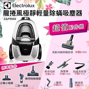 Electrolux 伊萊克斯渦輪旋風集塵盒吸塵器 ZAP9940(超值大全配組合)