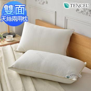 AmoreCasa 台灣製造 舒眠天絲兩用枕2入