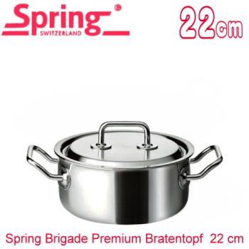 Spring瑞士 尊爵系列低身湯鍋(22CM)