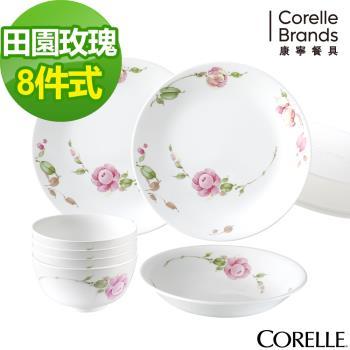 【美國康寧CORELLE】田園玫瑰8件式餐盤組(H02)