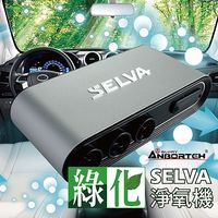 安伯特 SELVA綠化淨氧機 多國專利  汽車空氣清淨機 臭氧殺菌