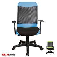 RICHOME 夏卡爾高背透氣辦公椅-2色