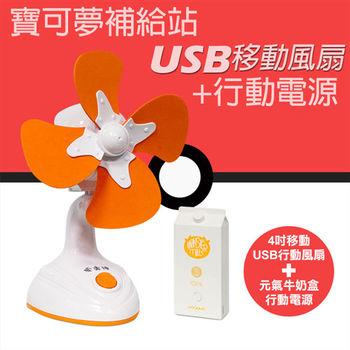 《寶可夢補給品》4吋USB移動風扇+超輕牛奶盒行動電源