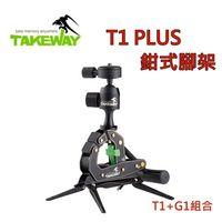 TAKEWAY T1PLUS鉗式腳架T1+G1