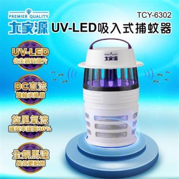 大家源  UV-LED吸入式捕蚊器/補蚊燈 TCY-6302