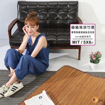 BuyJM 5X6尺炭化細條無接縫專利貼合雙人竹蓆/涼蓆