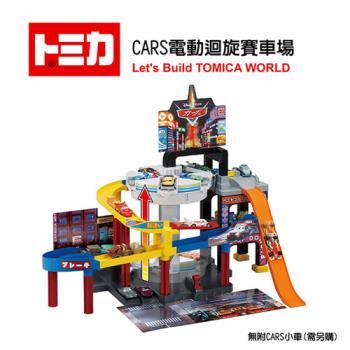 【日本 TAKARA TOMY TOMICA 】CARS電動迴旋賽車場
