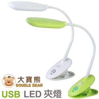 大寶熊 台灣製造 輕巧好夾 二段燈光 USB精巧LED夾燈-單支 DB-A1 2色