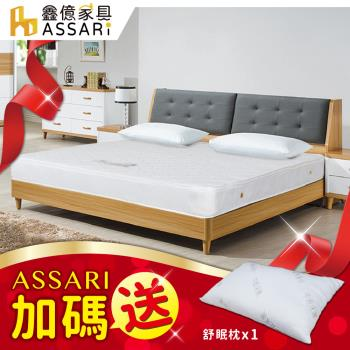 ASSARI-3M防潑水布三線獨立筒床墊(雙人5尺)