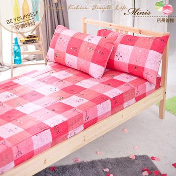 【Domo】雙人四件式床包被套組-幾何圖形 紅