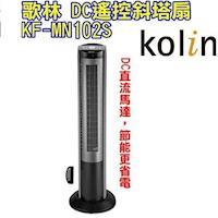 (福利品) 【Kolin歌林】智能DC馬達遙控斜塔扇KF-MN102S / 仰角調整 / 風速切換 / DC直流馬達