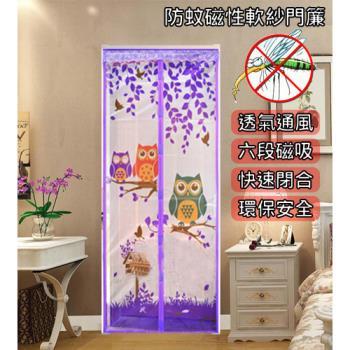 【JAR嚴選】韓式貓頭鷹 居家防蚊 防蟲 超強磁力透氣門簾