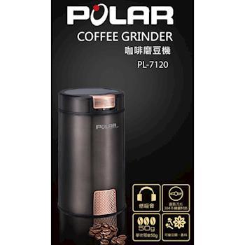 POLAR咖啡磨豆機 PL-7120