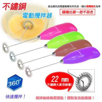 不銹鋼電動攪拌器/打蛋器/奶泡器(隨機出貨)