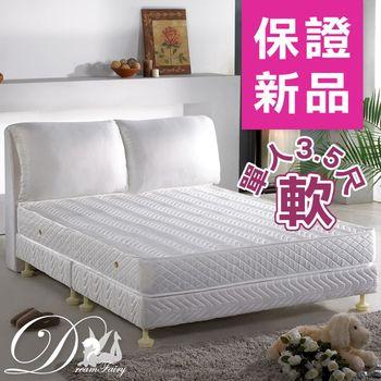【睡夢精靈】勿忘我柔軟型獨立筒床墊單人加大3.5尺