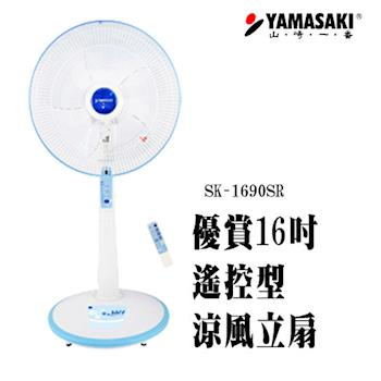 YAMASAKI山崎風扇 家電16吋優賞遙控型涼風立扇SK-1690SR