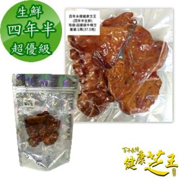 【百年永續健康芝王】牛樟芝/菇(四年半超優級) 生鮮品 (37.5g /1兩)