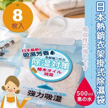 【優宅嚴選】日本500cc強力除濕掛袋(8入)